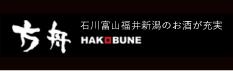 banner_hakobune